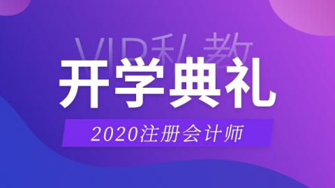 2020CPA开学典礼