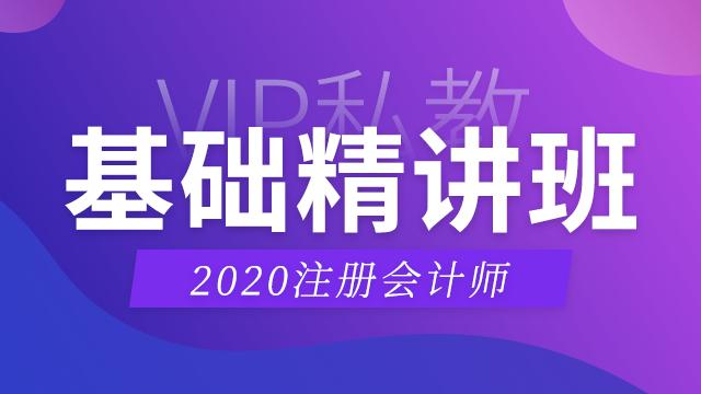 2020CPA基础精讲班—会计