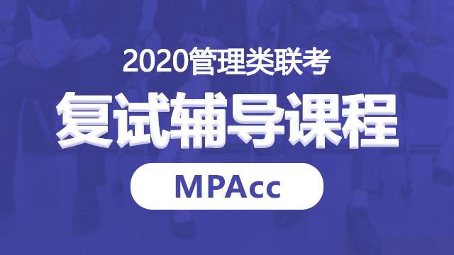 2020年MPAcc考试复试辅导课程:冲击复试录取分数线