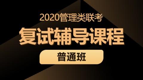2020管理类联考:复试普通班