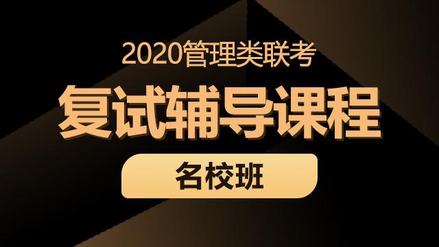 2020管理类联考:复试高校班
