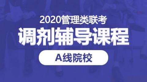 2020年管理类联考A区院校调剂服务,助力锁定稀缺入学名额
