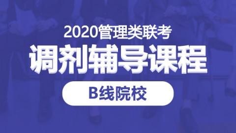 2020年管理类联考:B区院校调剂服务,助力锁定稀缺入学名额