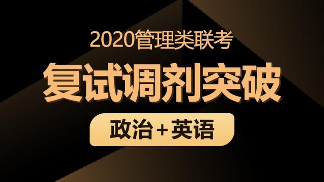 2020管理联考复试调剂突破(政治+英语)