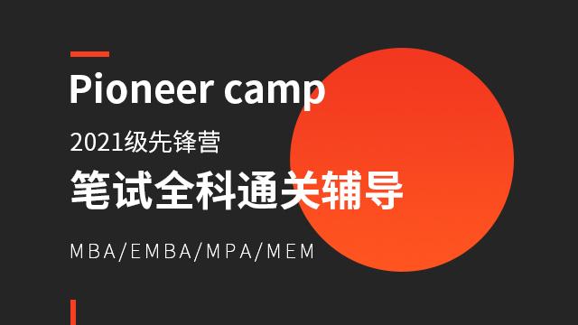 MBA跟学团2021级先锋营笔试全科通关辅导