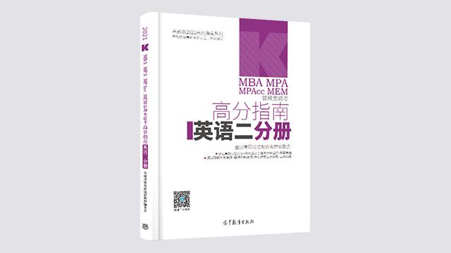 2021考研高教社教材 高分指南 英语二分册