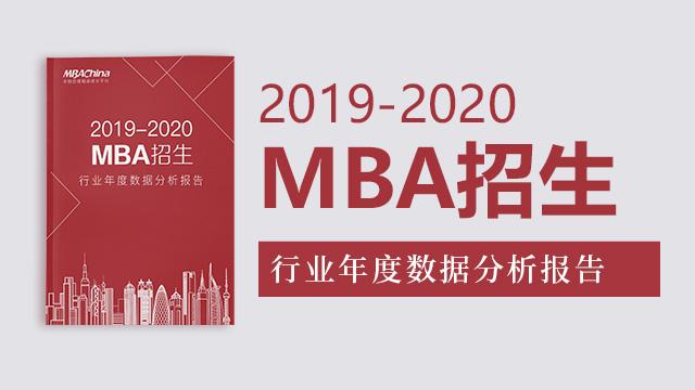 2019-2020 MBA招生行业年度数据分析报告