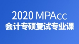 2020MPAcc会计专硕复试课