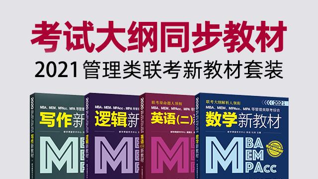 【现货速发】2021MPAcc、MBA、MPA等管理类联考新教材系列