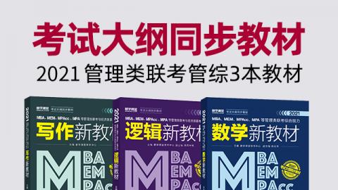 2021MBA、MPA、MEM、MPAcc等管理類聯考與經濟類聯考綜合能力新教材,饒思中、陳劍、李屹、田然、劉連帆編寫