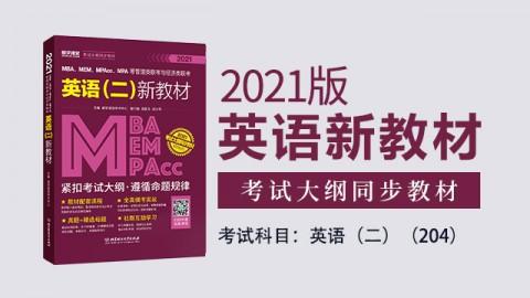 2021MBA、MPA、MEM、MPAcc等管理类联考与经济类联考英语(二)新教材,薛冰,查国生编写