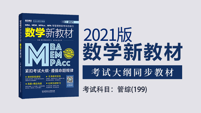 2021MBA MPA MEM MPAcc管理类联考综合能力数学新教材 陈剑