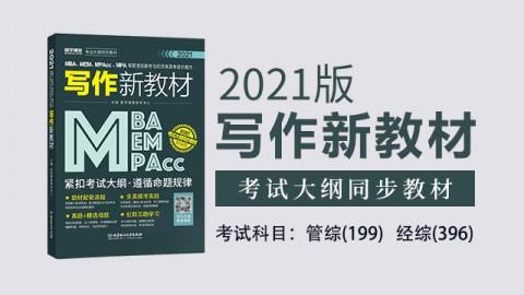 2021MBA、MPA、MEM、MPAcc等管理类联考与经济类联考综合能力写作新教材,刘连帆编写
