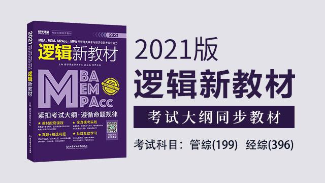 2021MBA、MPA、MEM、MPAcc等管理类联考与经济类联考综合能力逻辑新教材,饶思中编写