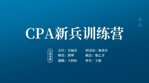 CPA新兵训练营