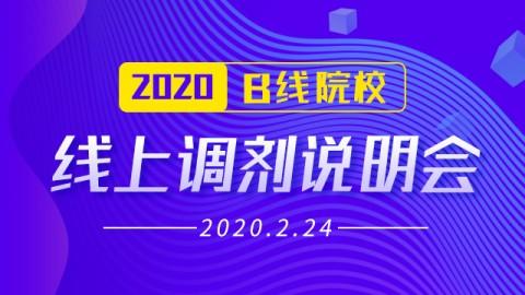 2020MBA/EMBA/MPAcc/MEM院校官方调剂说明会(B线)