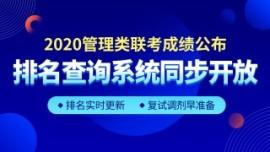 2020高校研究生成绩查询专题