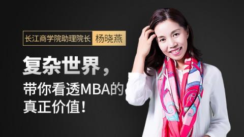 长江商学院杨晓燕:复杂世界,带你看透MBA的真正价值