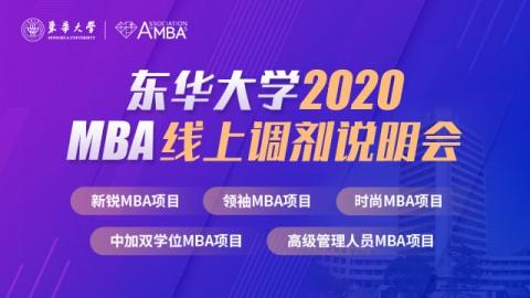 东华大学2020年MBA线上调剂说明会