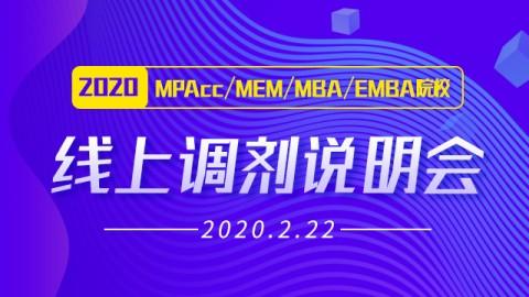 2020年MPAcc/MEM/MBA/EMBA院校官方调剂说明会