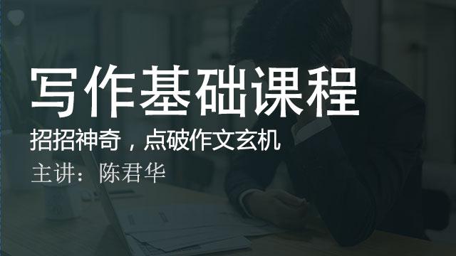 【写作】考试大纲权威解析