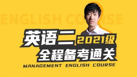 2021级-先锋营英语精讲