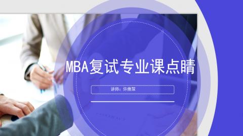 MBA复试专业课点睛