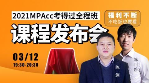 2021MPAcc考得过全程班课程发布会
