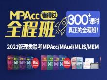 2021MPAcc考得过全程班