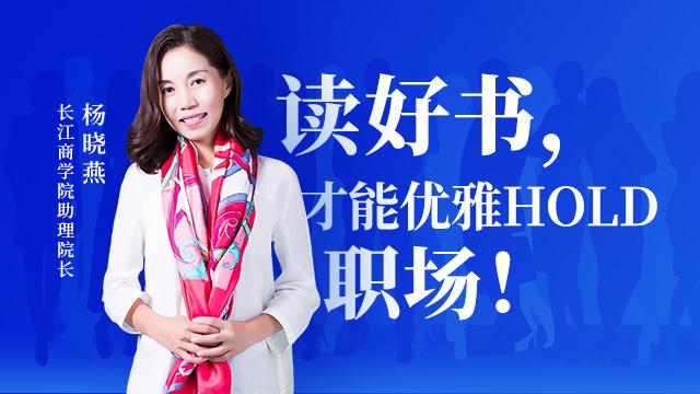 长江商学院助理院长杨晓燕:读好书,才能优雅hold职场!