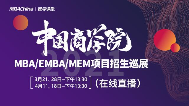 中国商学院2021MBA/EMBA/MEM项目招生巡展