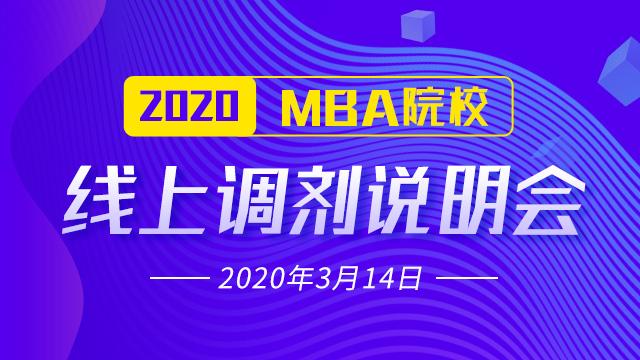 2020MBA/EMBA院校官方调剂说明会