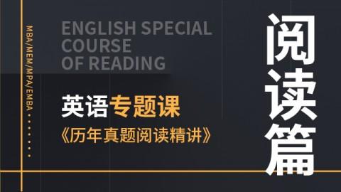 2021级英语阅读系统通关串讲