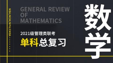 MBA跟学团先锋营-数学