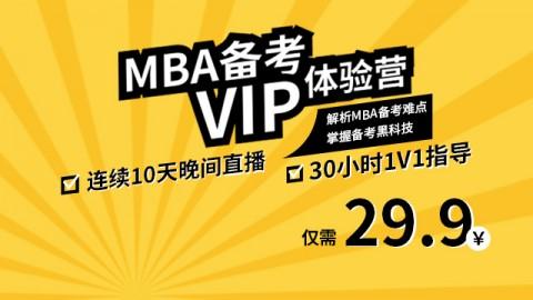 MBA备考VIP体验营(第二期)