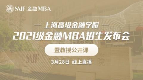 上海高级金融学院2021级金融MBA招生发布会