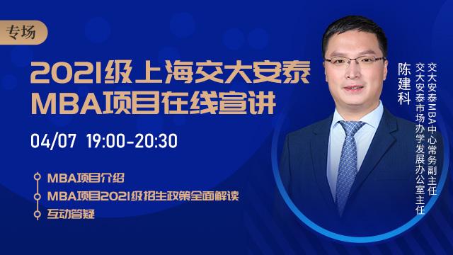 2021级上海交大安泰MBA项目专场在线宣讲会