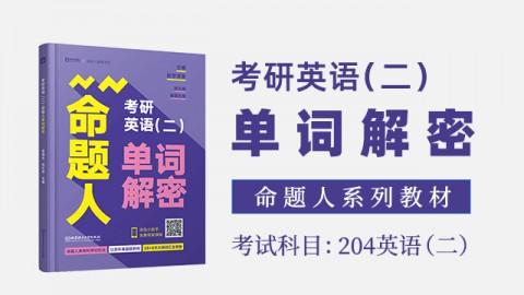 【现货发售】2021管理类联考考研英语二命题人单词解密