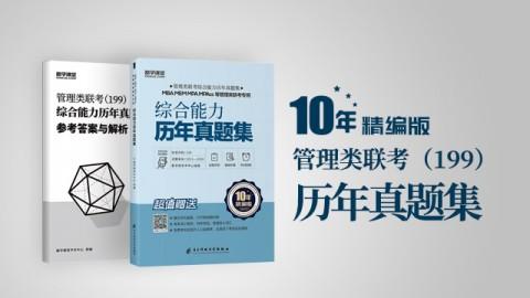 MBA、MPA、MPAcc管理类联考综合能力历年真题