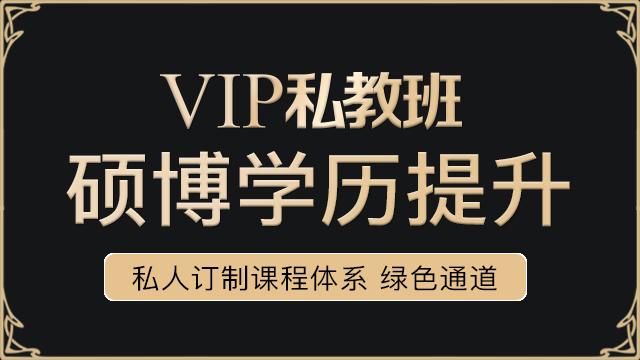 硕士/博士学历提升VIP私教班