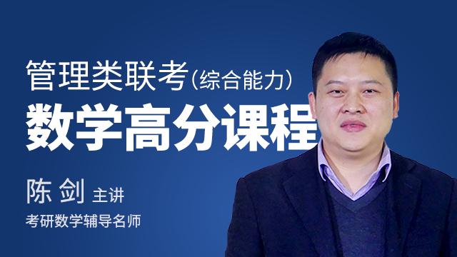 陈剑管理类联考综合数学高分课程