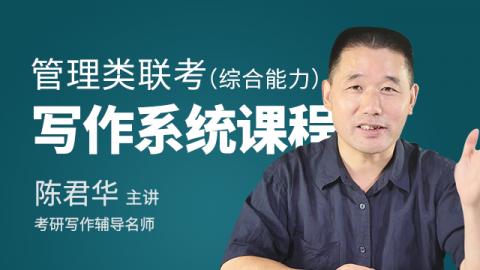 陈君华管理类联考综合写作系统课程