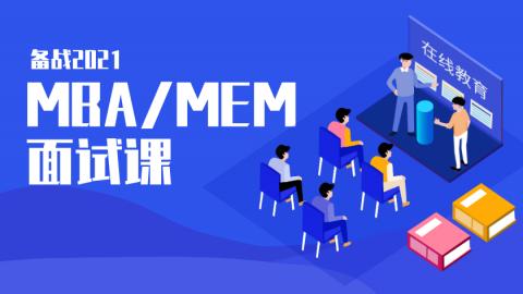 2021MBA/MEM面试轻松过!清北毕业名师的面试经验指导