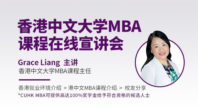 香港中文大学MBA在线宣讲会(大中华区)