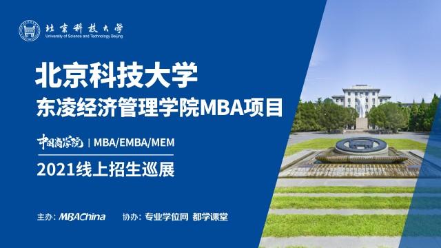 北京科技大学2021MBA项目招生政策