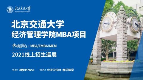 北京交通大学2021MBA项目招生政策官方宣讲