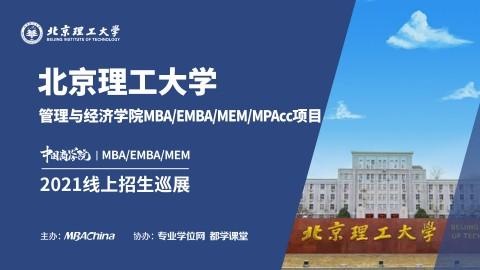 北京理工大学2021MBA项目招生政策官方宣讲