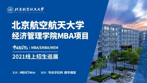 北京航空航天大学2021MBA项目招生政策官方宣讲