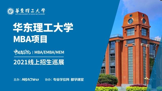 华东理工大学2021MBA项目招生政策官方宣讲