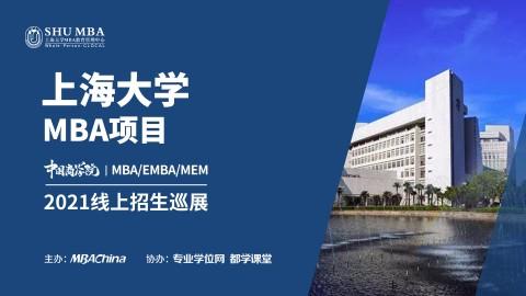 上海大学2021MBA项目招生政策官方宣讲